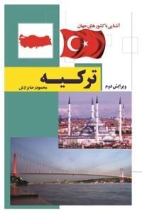 نسخه دیجیتالی کتاب آشنایی با کشورهای جهان : ترکیه