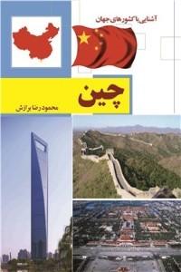 نسخه دیجیتالی کتاب آشنایی با کشورهای جهان : چین