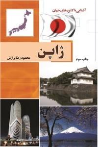 نسخه دیجیتالی کتاب آشنایی با کشورهای جهان : ژاپن