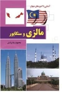 نسخه دیجیتالی کتاب آشنایی با کشورهای جهان : مالزی و سنگاپور