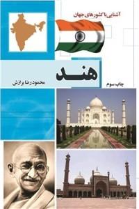نسخه دیجیتالی کتاب آشنایی با کشورهای جهان : هند
