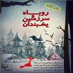 نسخه دیجیتالی کتاب صوتی روباه و سرزمین یخبندان