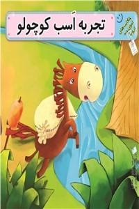 نسخه دیجیتالی کتاب تجربه اسب کوچولو