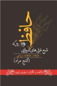 نسخه دیجیتالی کتاب شرح غزل های حافظ شیرازی