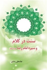 نسخه دیجیتالی کتاب سنت در کلام وسیره امام رضا (ع)