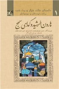 نسخه دیجیتالی کتاب هارون الرشید و گدای سمج