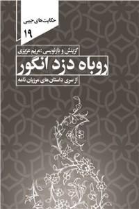 نسخه دیجیتالی کتاب روباه دزد انگور