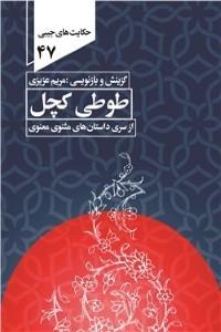 نسخه دیجیتالی کتاب طوطی کچل