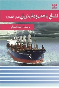 نسخه دیجیتالی کتاب آشنایی با حمل و نقل دریایی