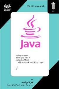 نسخه دیجیتالی کتاب برنامه نویسی به زبان جاوا