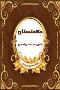 نسخه دیجیتالی کتاب حکمتستان