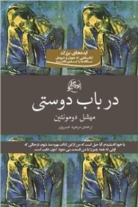 نسخه دیجیتالی کتاب در باب دوستی