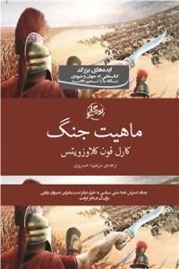 نسخه دیجیتالی کتاب ماهیت جنگ