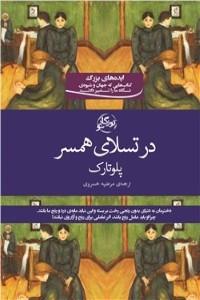 نسخه دیجیتالی کتاب در تسلای همسر