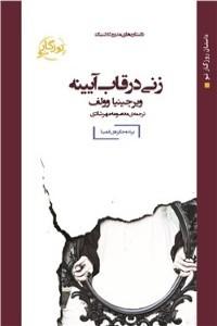 نسخه دیجیتالی کتاب زنی در قاب آیینه