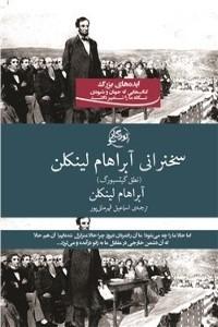 نسخه دیجیتالی کتاب سخنرانی آبراهام لینکلن