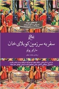 نسخه دیجیتالی کتاب سفر به سرزمین کوبلای خان