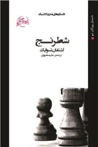 نسخه دیجیتالی کتاب شطرنج