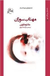 نسخه دیجیتالی کتاب مهتاب سوزان