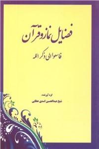 نسخه دیجیتالی کتاب فضایل نماز و قرآن