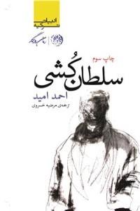 نسخه دیجیتالی کتاب سلطان کشی