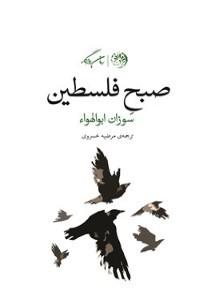 نسخه دیجیتالی کتاب صبح فلسطین