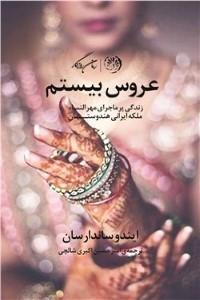 نسخه دیجیتالی کتاب عروس بیستم