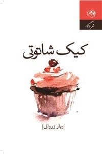 نسخه دیجیتالی کتاب کیک شاتوتی
