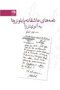 نسخه دیجیتالی کتاب نامه های عاشقانه پابلو نرودا به آلبرتینا رزا