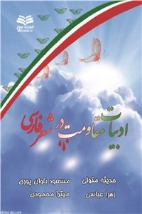 نسخه دیجیتالی کتاب ادبیات مقاومت در شعر فارسی