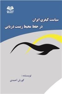 نسخه دیجیتالی کتاب سیاست کیفری ایران در حفظ محیط زیست دریایی
