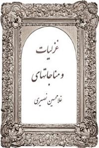 نسخه دیجیتالی کتاب غزلیات و مناجاتهای غلامحسین نصیری