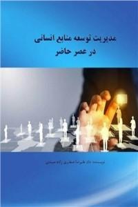 نسخه دیجیتالی کتاب مدیریت توسعه منابع انسانی در عصر حاضر