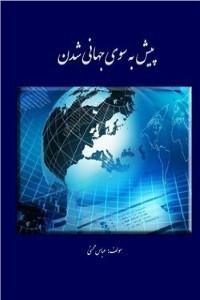 نسخه دیجیتالی کتاب پیش به سوی جهانی شدن
