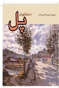 نسخه دیجیتالی کتاب داستانهای پل