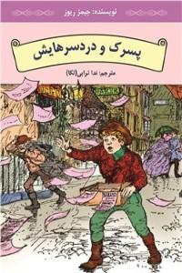 نسخه دیجیتالی کتاب پسرک و دردسرهایش