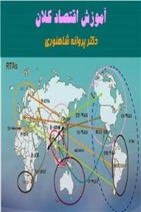 نسخه دیجیتالی کتاب آموزش اقتصاد کلان