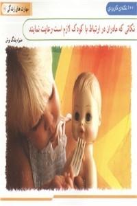 نسخه دیجیتالی کتاب نکاتی که مادران در ارتباط با کودک لازم است رعایت نمایند