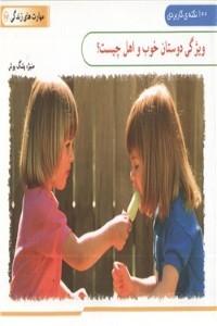 نسخه دیجیتالی کتاب ویژگی دوستان خوب و اهل چیست؟