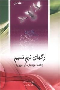 نسخه دیجیتالی کتاب رگهای نرم نسیم - جلد اول