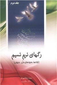 نسخه دیجیتالی کتاب رگهای نرم نسیم - جلد دوم