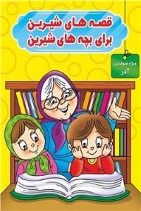 نسخه دیجیتالی کتاب قصه های شیرین برای بچه های شیرین (آذر)