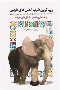 نسخه دیجیتالی کتاب زیباترین ضرب المثل های فارسی