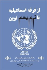 نسخه دیجیتالی کتاب از فرقه اسماعیلیه تا تروریسم نوین