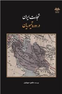نسخه دیجیتالی کتاب تجارت ایران در دوره تیموریان