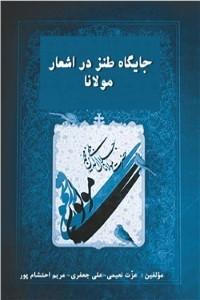 نسخه دیجیتالی کتاب جایگاه طنز در اشعار مولانا