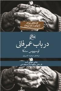 نسخه دیجیتالی کتاب در باب عمر فانی