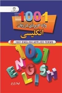نسخه دیجیتالی کتاب 1001 واژه کاربردی در زبان انگلیسی