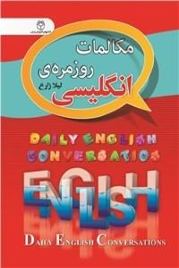 نسخه دیجیتالی کتاب مکالمات روزمره ی انگلیسی