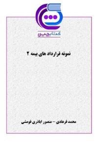 نسخه دیجیتالی کتاب نمونه قراردادهای بیمه 2